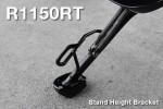 R1150RTハイトブラケット新発売!