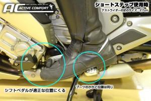 ショートステップ使用時のペダル位置