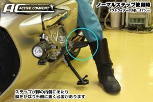 ノーマル使用時、脚の内側があたる