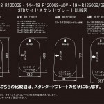 r1200-1250gs_sidestand-plate_comparison_201901