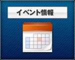 アールズ・ギア イベント情報
