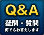 Q&A/疑問・質問 何でもお答えします