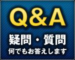 Q&A/疑問・質問何でもお答えします