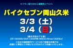 event_okayama