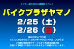 event_yamano