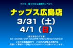 ナップス広島店イベント