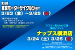 event_napsyokohama