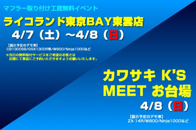 event_rico_shinonome