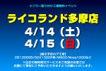 event_rico_tama