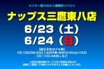 event_naps_mitaka
