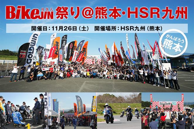2016-bikejin-festival-kumamoto