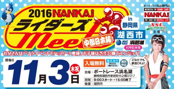 2016-nankai-riders-meet-hamanako