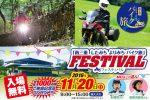minamimie-bike-festival